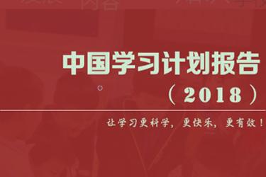 《中国学习计划报告(2018)》正式发布